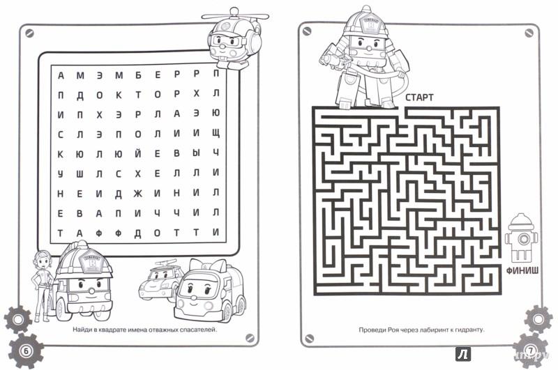 Иллюстрация 1 из 4 для Робокар Поли и его друзья. Раскраска-отгадалка (№1521) | Лабиринт - книги. Источник: Лабиринт