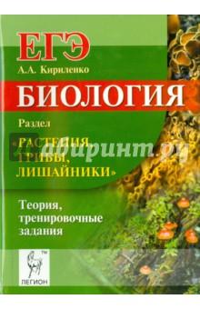 Биология. ЕГЭ. Раздел Растения, грибы, лишайники . Теория, тренировочные задания