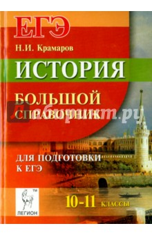 История. Большой справочник для подготовки к ЕГЭ