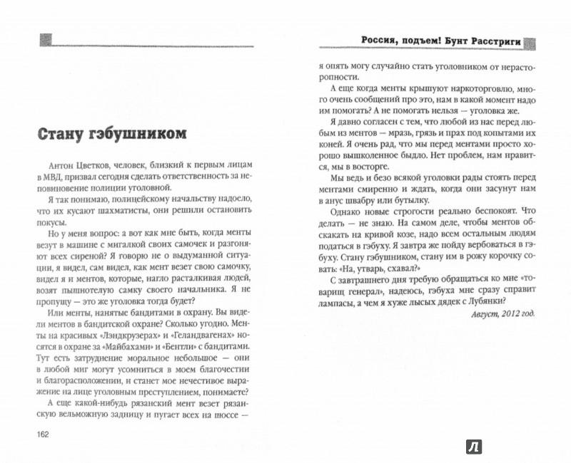 Иллюстрация 1 из 9 для Россия, подъем! Бунт Расстриги - Сергей Доренко   Лабиринт - книги. Источник: Лабиринт