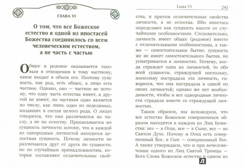 Иллюстрация 1 из 14 для Точное изложение православной веры - Иоанн Преподобный | Лабиринт - книги. Источник: Лабиринт