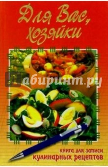 Для Вас, хозяйки. Книга для записи кулинарных рецептов (оранжевая)