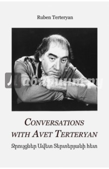 Сonversations with Avet TerteryanКультура, искусство, наука на английском языке<br>The book Conversations with Avet Terteryan is dedicated to the creative work of Avet Terteryan, the prominent Armenian 20th century composer. For better understanding of t he philosophy and aestheticsconceptions of an extraordinary master, to better represent his life view as related to creativity -the book represents dialogues. The edition is aimed at professional musicians and amateurs of music culture.<br>