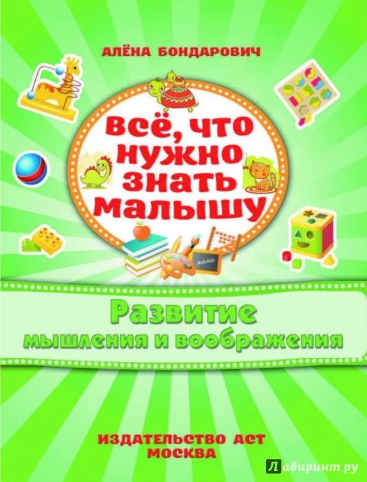 Иллюстрация 1 из 6 для Развитие мышления и воображения - Алена Бондарович | Лабиринт - книги. Источник: Лабиринт