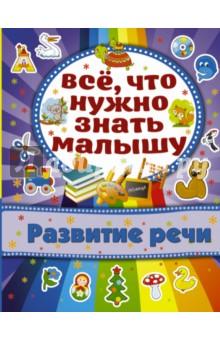 Развитие речиРазвитие речи, логопедия для дошкольников<br>Всё, что нужно знать малышу - это серия развивающих книг для занятий с детьми дошкольного возраста. Красочные иллюстрации и множество занимательных заданий в лёгкой игровой форме помогут превратить процесс обучения вашего малыша в любимое занятие.<br>Эта увлекательная книга познакомит вашего ребёнка со сказками, научит читать по слогам, расширит его словарный запас, что очень важно при развитии речи.<br>Для занятий взрослых с детьми.<br>