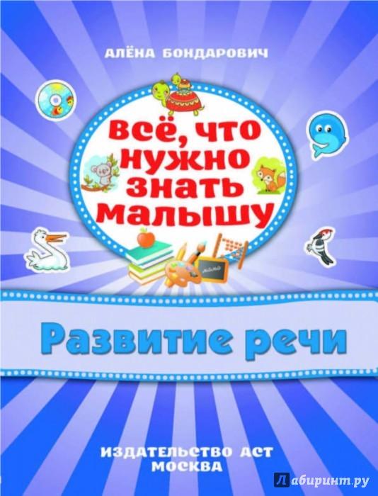 Иллюстрация 1 из 22 для Развитие речи - Алена Бондарович | Лабиринт - книги. Источник: Лабиринт