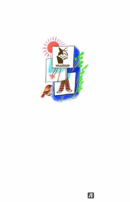 Иллюстрация 1 из 15 для Всё лучшее чтение для 4 класса - Бианки, Зощенко, Маршак   Лабиринт - книги. Источник: Лабиринт