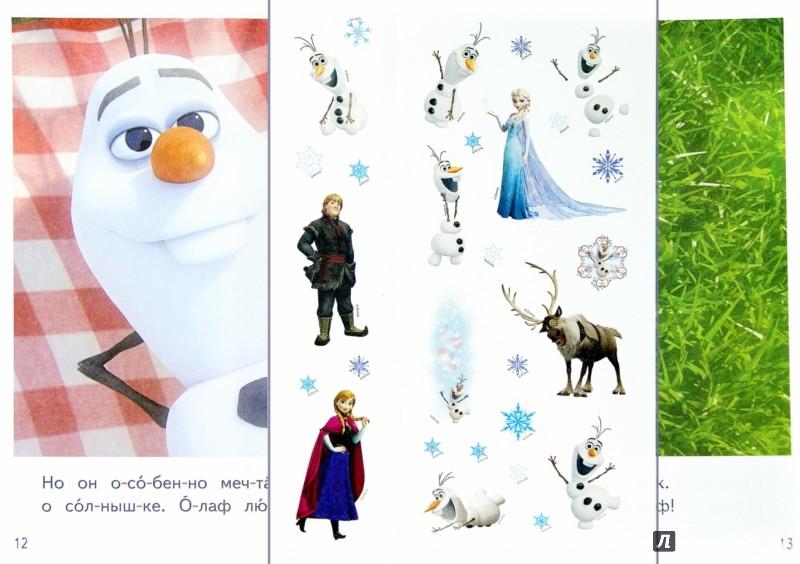 Иллюстрация 1 из 9 для Привет, снеговик! Шаг 2 - Andrea Posner-Sanchez | Лабиринт - книги. Источник: Лабиринт