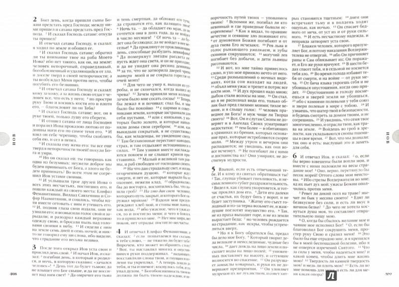 Иллюстрация 1 из 16 для Библия (малый формат)   Лабиринт - книги. Источник: Лабиринт