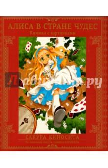 Алиса в Стране чудесМанга<br>Остроумная и обаятельная версия классического произведения Льюиса Кэрролла.<br>