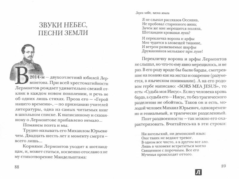 Иллюстрация 1 из 5 для Беглец от мира - Андрей Протоиерей | Лабиринт - книги. Источник: Лабиринт
