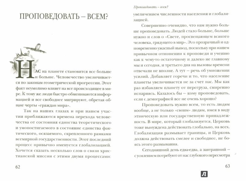 Иллюстрация 1 из 11 для Проповедь о проповеди - Андрей Протоиерей   Лабиринт - книги. Источник: Лабиринт