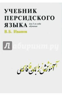 Учебник персидского языка для 1-го года обучения