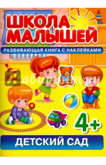 Детский сад. Развивающая книга с наклейками для детей от 4 лет