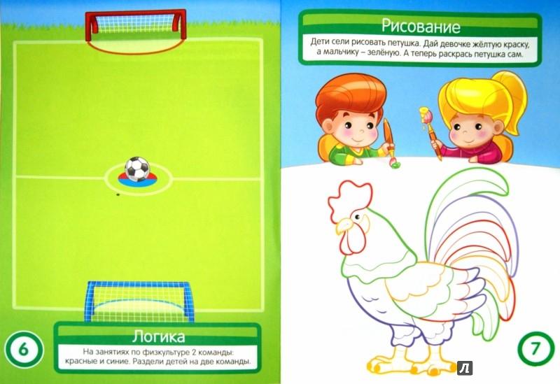 Иллюстрация 1 из 12 для Детский сад. Развивающая книга с наклейками для детей от 4 лет - С. Разин | Лабиринт - книги. Источник: Лабиринт