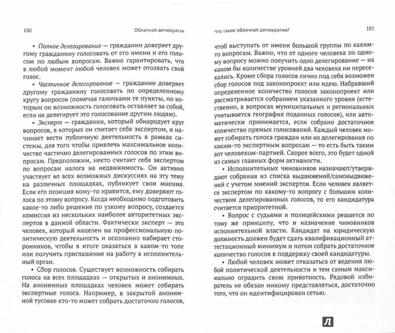 Иллюстрация 1 из 6 для Облачная демократия - Волков, Крашенинников | Лабиринт - книги. Источник: Лабиринт