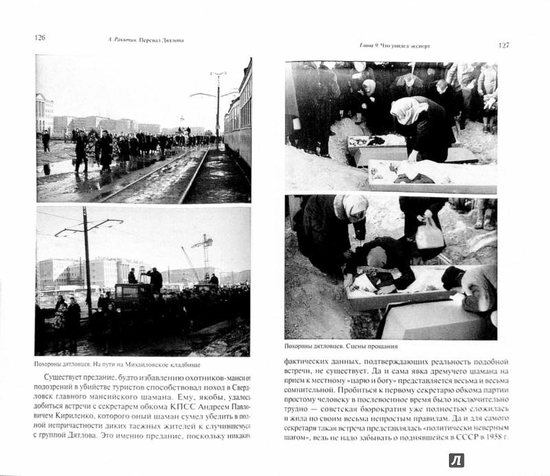 Иллюстрация 1 из 11 для Перевал Дятлова. Загадка гибели свердловских туристов в феврале 1959 года и атомный шпионаж - Алексей Ракитин | Лабиринт - книги. Источник: Лабиринт