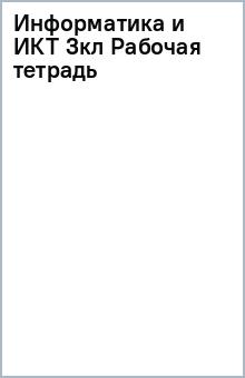 Информатика и ИКТ 3кл [Рабочая тетрадь]