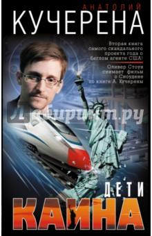 Дети КаинаКриминальный отечественный детектив<br>Бывший сотрудник ЦРУ и Агентства национальной безопасности, получивший временное убежище в России, - как кость в горле у спецслужб США. Он знает слишком много о секретной американской программе глобального слежения и потому представляет угрозу для мировой гегемонии Соединенных Штатов. Генерал АНБ поручает своему агенту Стэнли ликвидировать агента. Информацию о передвижениях его по России Стэнли получает от крота. Жизнь беглого агента повисла на волоске. И тогда его адвокат предлагает невообразимо дерзкий план…<br>