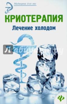 Криотерапия лечение холодом