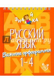 Русский язык. Важные орфограммы. 1-4  классыРусский язык. 1 класс<br>В краткой и наглядной форме представлены все орфограммы русского языка, изучаемые учебной программой для 1-4 классов, с яркими примерами для запоминания.<br>
