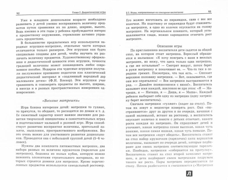 Иллюстрация 1 из 27 для Организация игровой деятельности. Учебное пособие - Смирнова, Абдулаева   Лабиринт - книги. Источник: Лабиринт