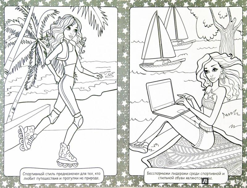 Иллюстрация 1 из 5 для Мисс Спорти. Книжка-раскраска | Лабиринт - книги. Источник: Лабиринт