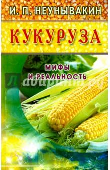 Кукуруза. Мифы и реальностьКладовые природы<br>Польза кукурузы несомненна и доказана наукой уже давно. Ведь не зря люди на протяжении веков употребляют кукурузу в пищу. Особо отметим пользу кукурузы и препаратов из нее (прежде всего настоя кукурузных рылец) в диетическом и детском питании, при беременности, проблемах в работе печени, желчного пузыря, почек, кишечника и различных других нарушениях и состояниях. Обо всем этом и многом другом речь пойдет в этой книге.<br>