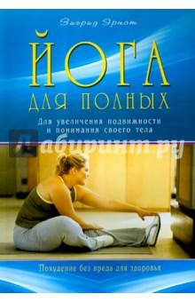 Йога для полных. Для увеличения подвижности и понимания своего телаФитнес<br>Хотите стать подвижнее и улучшить свое самочувствие, но ваше тело не такое стройное и гибкое, как у большинства практикующих йогу людей? Это не проблема!<br>Опытная наставница йоги Зигрид Эрнст поможет вам составить индивидуальную программу занятий, включающую упражнения различных уровней сложности - от упрощенных вариантов до оригинальных асан, - и постоянно совершенствоваться. Вы ощутите, сколько удовольствия может доставить движение, и узнаете, каким удивительно гибким может быть ваше тело.<br>