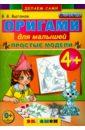 Выгонов Виктор Викторович Оригами для малышей. 4+. Простые модели. ФГОС ДО