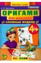 Выгонов Виктор Викторович Оригами для малышей. 4+. Сложные модели. ФГОС ДО