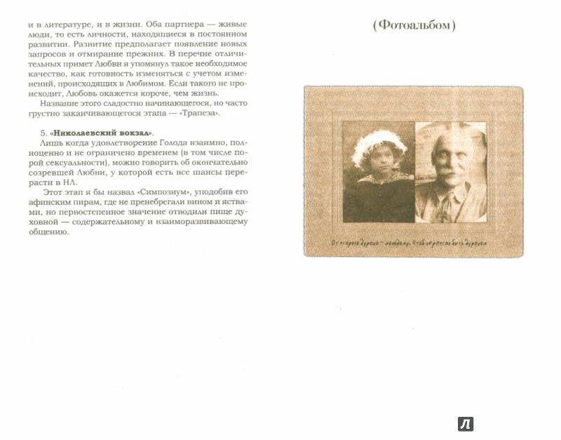 Иллюстрация 1 из 10 для Другой Путь - Борис Акунин   Лабиринт - книги. Источник: Лабиринт