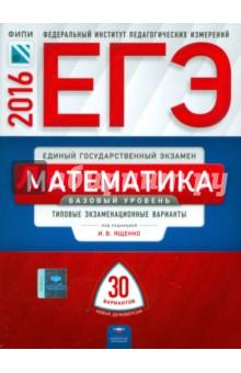 ЕГЭ. Математика. Базовый уровень.  Тематические и типовые экзаменационные варианты. 30 вариантов