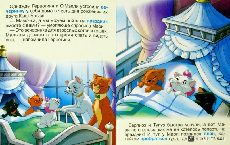 Иллюстрация 1 из 5 для Малышка Мари | Лабиринт - книги. Источник: Лабиринт