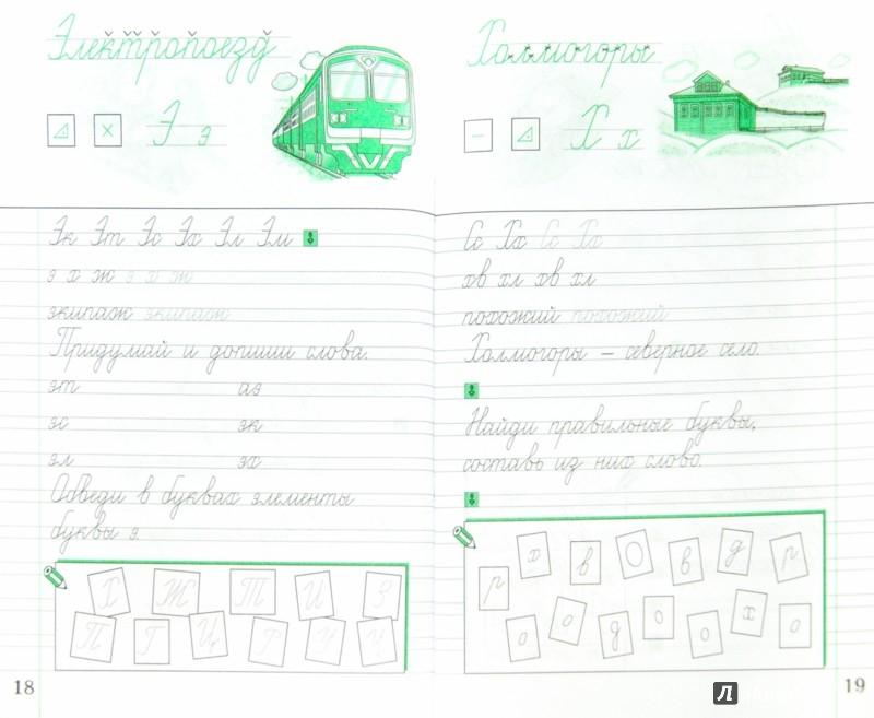 Иллюстрация 1 из 12 для Чистописание. 2 класс. Рабочая тетрадь №2. ФГОС - Вера Илюхина | Лабиринт - книги. Источник: Лабиринт