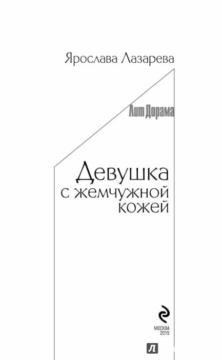 Иллюстрация 1 из 17 для Девушка с жемчужной кожей - Ярослава Лазарева   Лабиринт - книги. Источник: Лабиринт