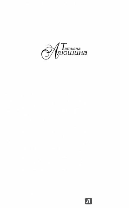 Иллюстрация 1 из 20 для Больше, чем страсть - Татьяна Алюшина | Лабиринт - книги. Источник: Лабиринт