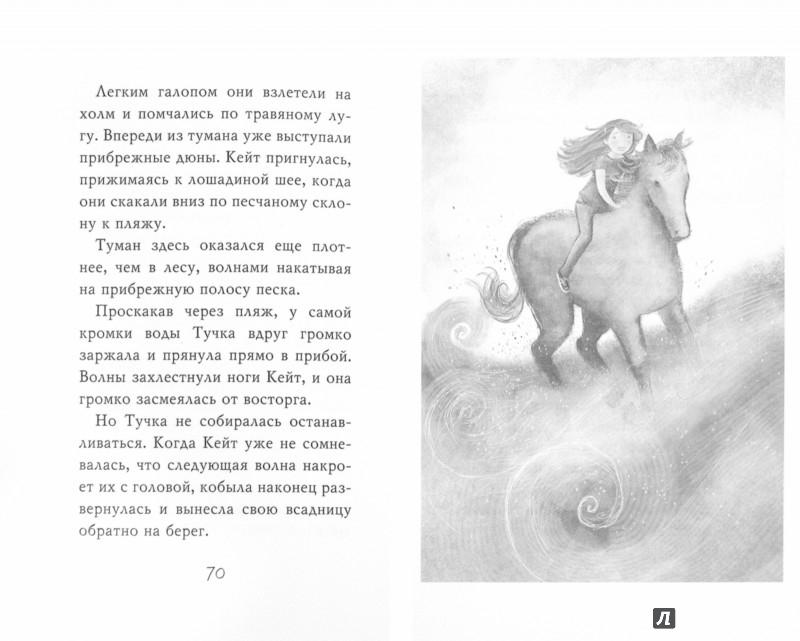 Иллюстрация 1 из 35 для Сюрприз из тумана - Кики Торп | Лабиринт - книги. Источник: Лабиринт
