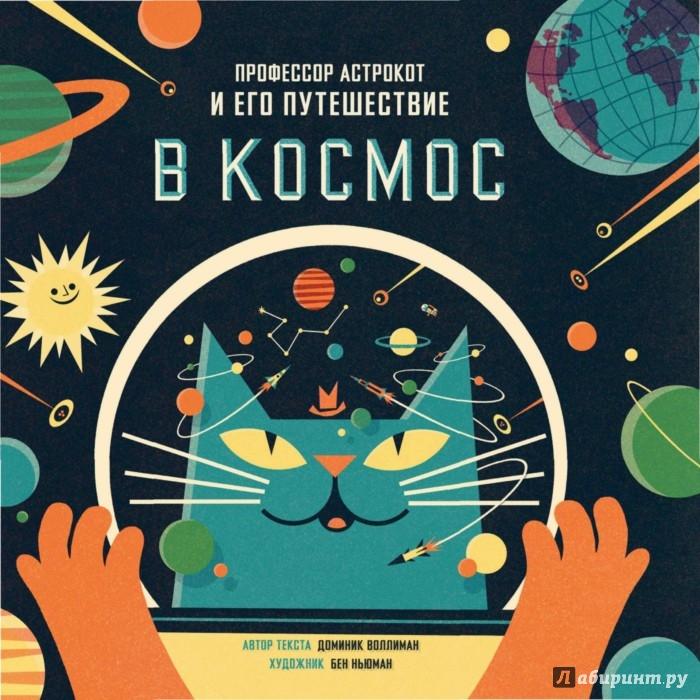Иллюстрация 1 из 53 для Профессор Астрокот и его путешествие в космос - Доминик Воллиман | Лабиринт - книги. Источник: Лабиринт