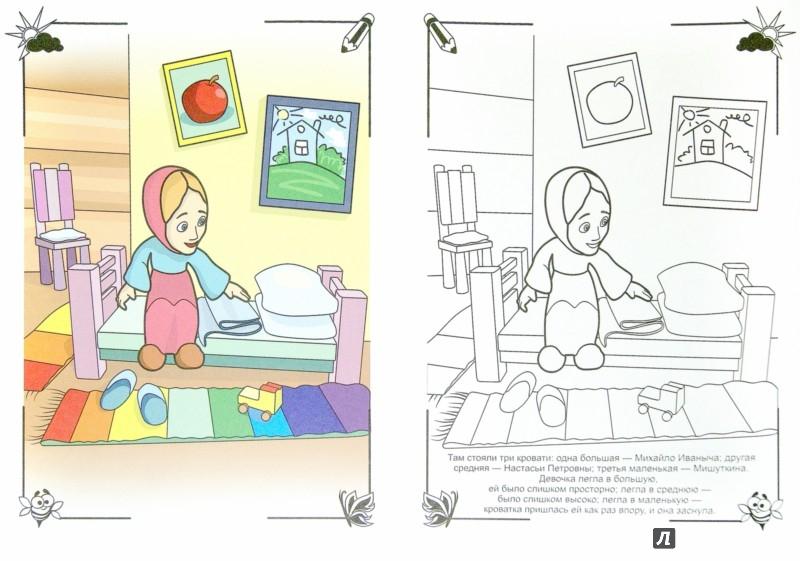 """Иллюстрация 1 из 6 для Сказка - раскраска """"Три медведя""""   Лабиринт - книги. Источник: Лабиринт"""