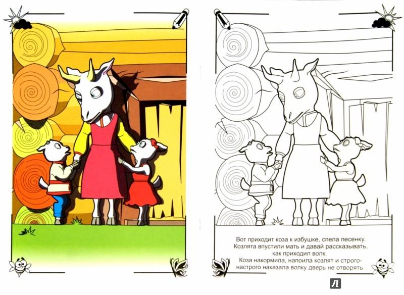 """Сказка - раскраска """"Волк и семеро козлят"""" - Издательство ..."""