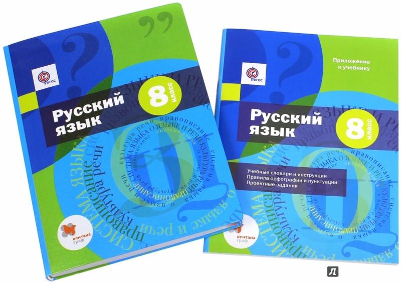 Готовое Домашнее Задание Русский Язык 5 Класс Шмелев