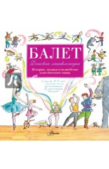 Балет. История, музыка и волшебного классического танца (+CD)