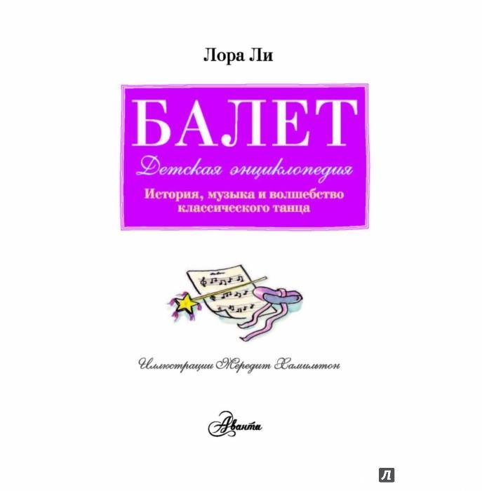 Иллюстрация к история русской музыки 2