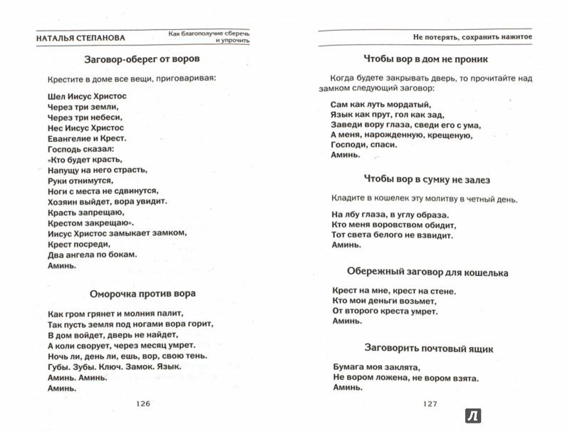 Иллюстрация 1 из 6 для Как благополучие сберечь и упрочить - Наталья Степанова | Лабиринт - книги. Источник: Лабиринт