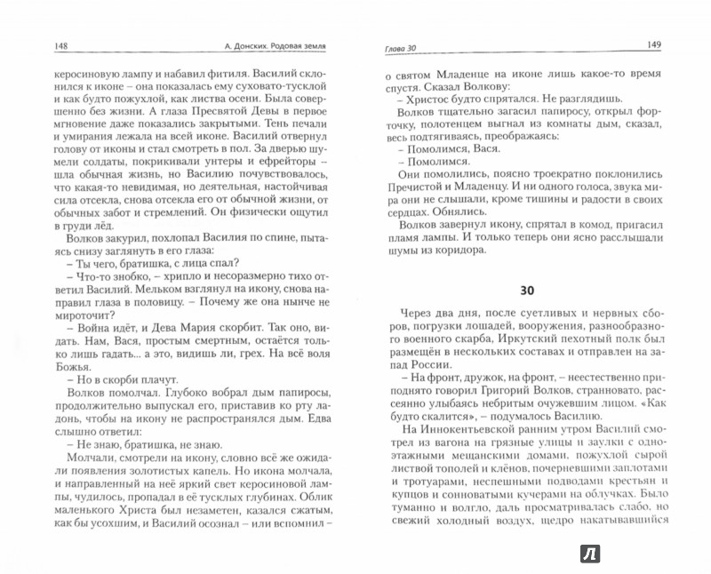Иллюстрация 1 из 3 для Родовая земля - Александр Донских | Лабиринт - книги. Источник: Лабиринт