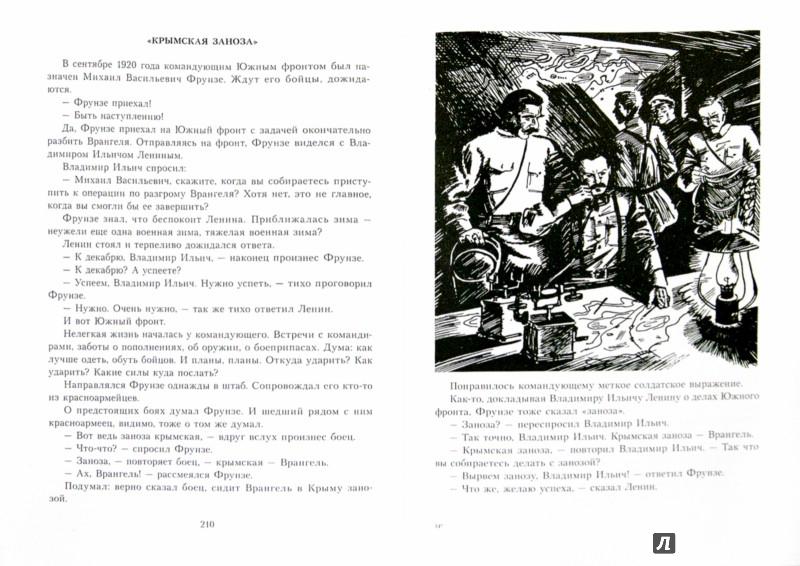 Иллюстрация 1 из 31 для Собрание сочинений в 5-ти томах - Сергей Алексеев | Лабиринт - книги. Источник: Лабиринт