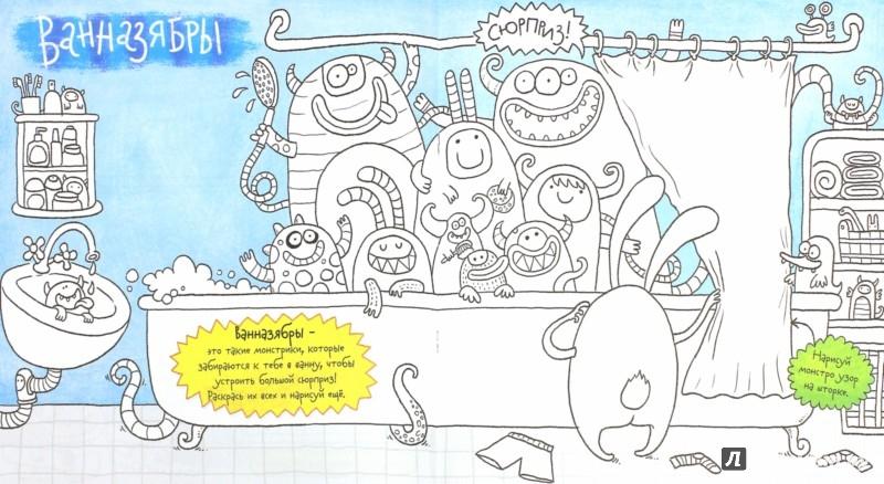 Иллюстрация 1 из 23 для Кракозябры. Большая книга художника по обоям - Александр Голубев | Лабиринт - книги. Источник: Лабиринт
