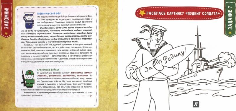 Иллюстрация 1 из 8 для Маленький солдат. Развивающие игры - Любовь Вилкова | Лабиринт - книги. Источник: Лабиринт