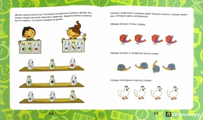Иллюстрация 1 из 31 для Полный курс развития малыша. Внимание, память, мышление. ФГОС - Виктория Белых | Лабиринт - книги. Источник: Лабиринт